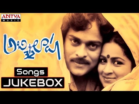 Abhilasha Telugu Movie Full Songe || Jukebox || Chiranjeevi, Radhika