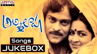 Abhilasha Telugu Movie Full Songe || Jukebox || Chiranjeevi, Radhika