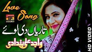 Tariyan Di Loye - Wajid Ali Baghdadi - Latest Song 2018 - Latest Punjabi And Saraiki
