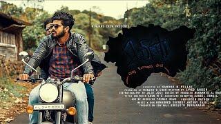 Maadan (മാടൻ) | Malayalam Thriller Short Film 2018 | Ninjan's Crew