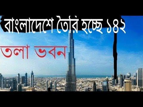 ঢাকাতে তৈরি হচ্ছে ১৪২ তলা বিল্ডিং Bangladesh Build 142 stored Iconic Tower in Dhaka