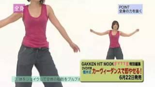 楽しく踊るだけで、女性らしいカーヴィーボディに! 2010年6月22日に発...