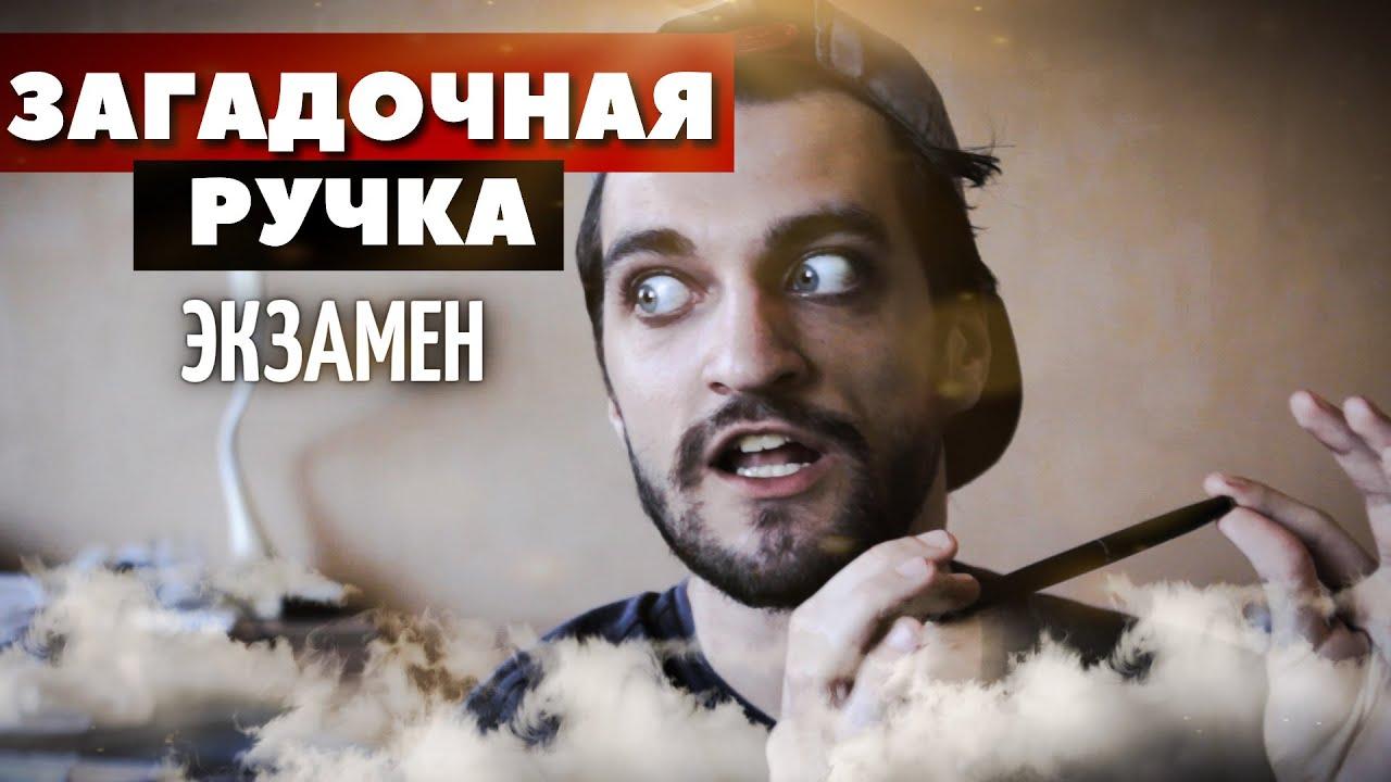 ЗАГАДОЧНАЯ РУЧКА. ЭКЗАМЕН.