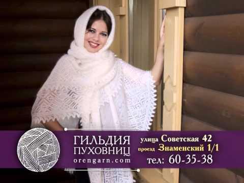 Вязание пухового платка.ч.1
