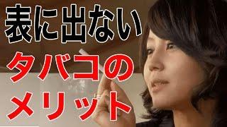 【雑学】薬剤師が語った一般人に絶対に出回らないタバコのメリット ☆チ...