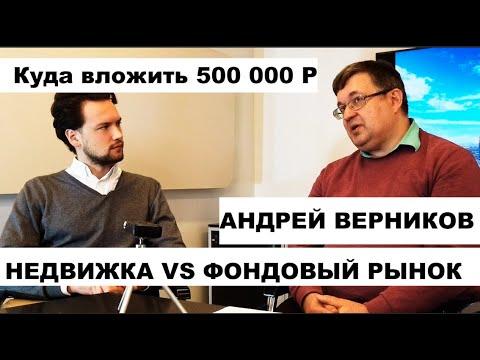 Андрей Верников / Инвестиции в недвижимость / Куда инвестировать 500 тыс рублей ?