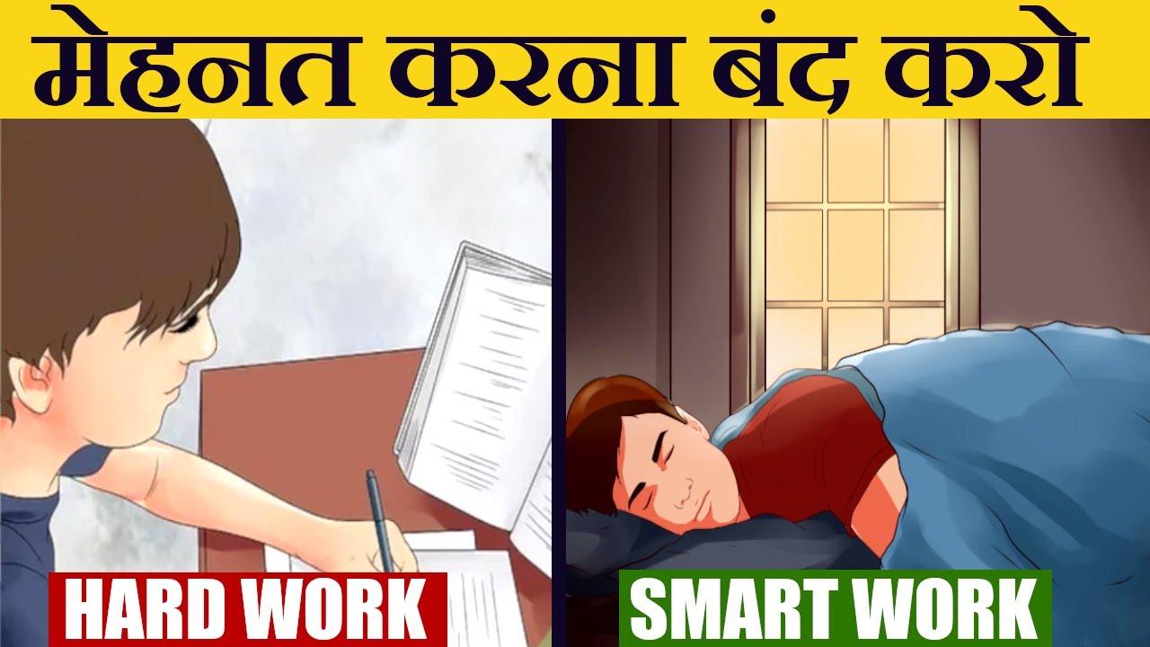 मेहनत करना बंद करो | WHY I AM NOT SUCCESSFUL EVEN AFTER HARD WORK | GIGL | SMART WORK WINS OVER HARD