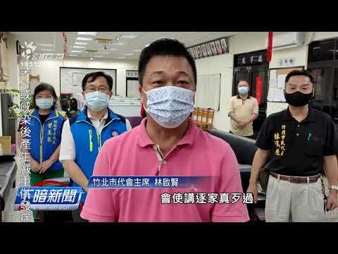 竹北民代提案1人發1萬 市長:財政無法度負擔