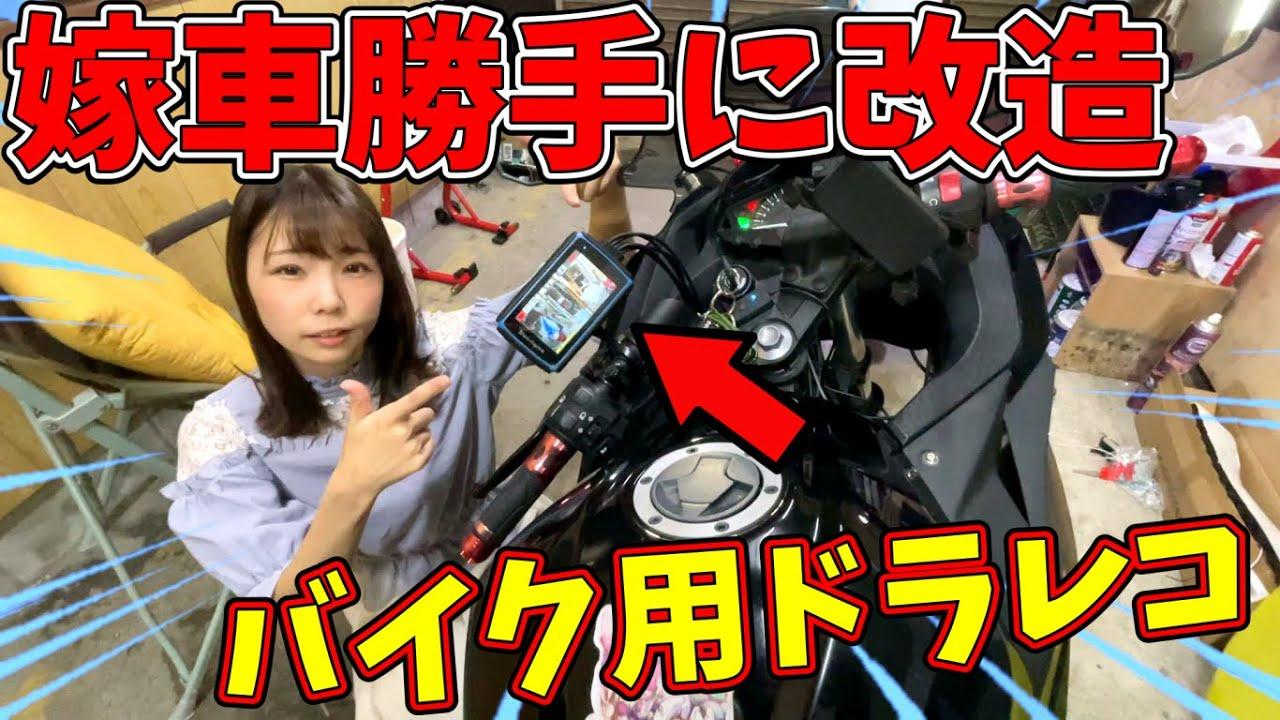 【嫁車勝手に改造】嫁のバイクにドラレコ付けてみた!