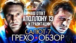 "Грехо-Обзор ""Салют-7"""