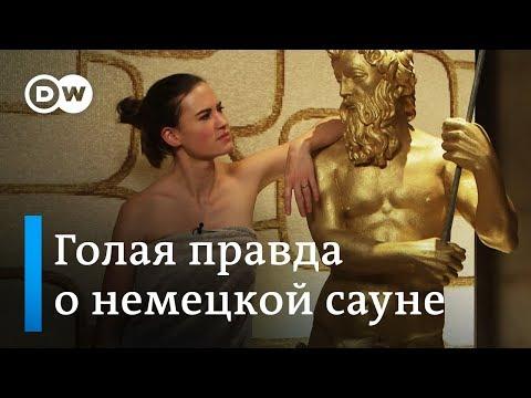 Немецкая сауна: как голые женщины парятся вместе с голыми мужчинами, и почему это в порядке вещей