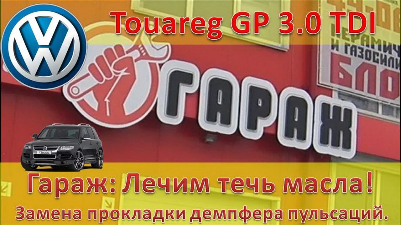 Volkswagen Touareg GP / Гараж самообслуживания / Замена прокладки демпфера пульсаций - CASA