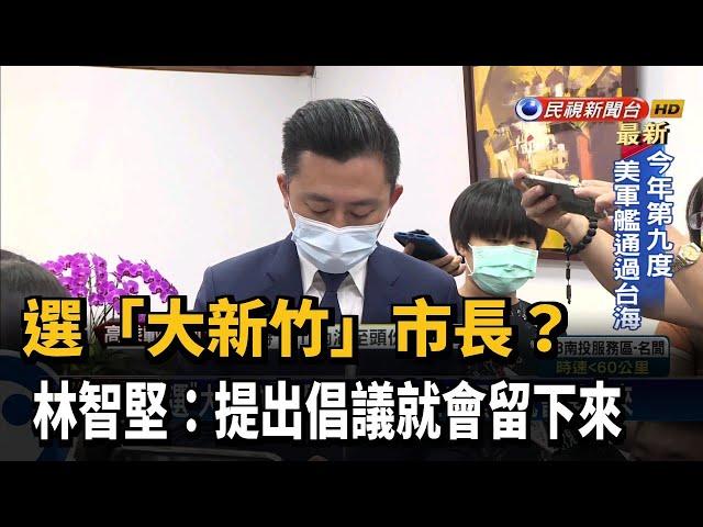 選「大新竹」市長? 林智堅:提出倡議就會留下來-民視台語新聞