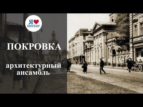 Улица Покровка в Москве: архитектура и достопримечательности