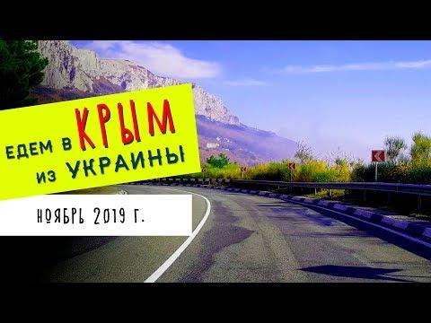 Едем в Крым из Украины / Ноябрь 2019