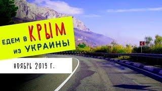 Едем в Крым из Украины  Ноябрь 2019