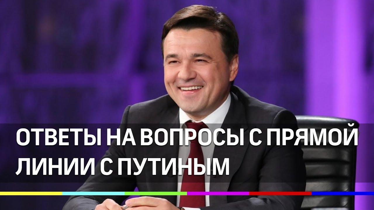Почтовый адрес губернатора московской области воробьева