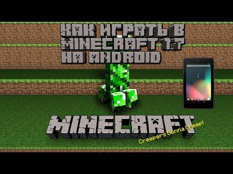ГАЙД Как поиграть в Minecraft PC 1.7 на Android? [Boardwalk]