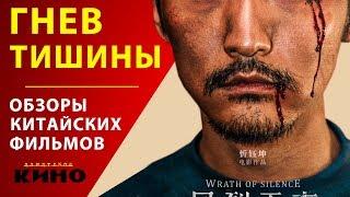 Гнев тишины (Bao lie wu sheng) — Обзоры китайских фильмов