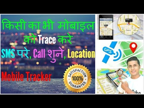 How to trace any Mobile Number | HIndi