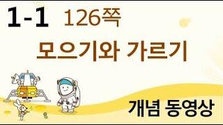 [천재교육] 우등생 해법수학 1-1 개념 강의 (126…