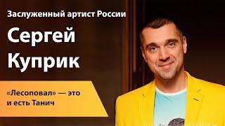 Заслуженный артист России Сергей Куприк: «Лесоповал» — это и есть Танич