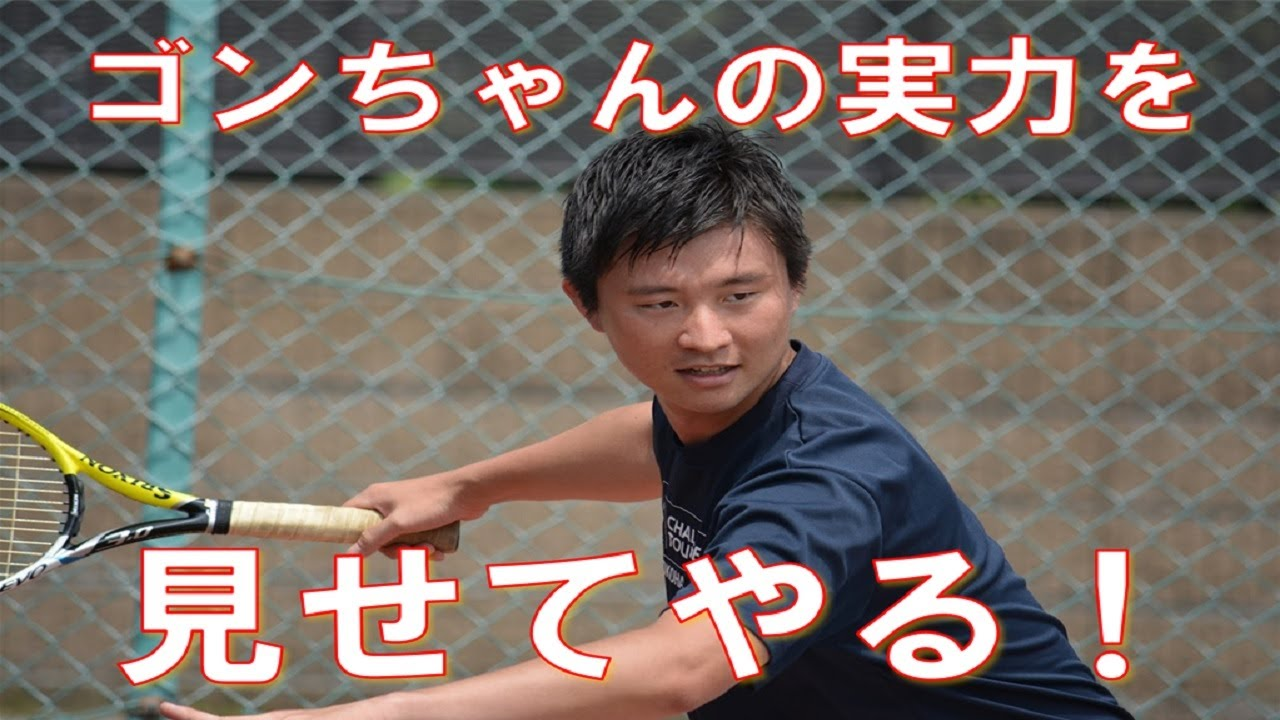 【ゴンちゃん大会出場】元学生トッププレイヤーの実力を見せつけられるか\u2026