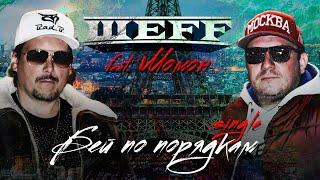 Смотреть клип Шеff Ft. Момон - Бей По Порядкам
