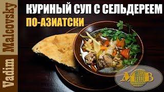 Рецепт Куриный суп с сельдереем по-азиатски. Мальковский Вадим