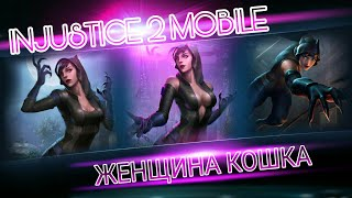Injustice 2 Mobile | Инджастис 2 - Новая Женщина Кошка | Master Thief Catwoman Special Moves Review