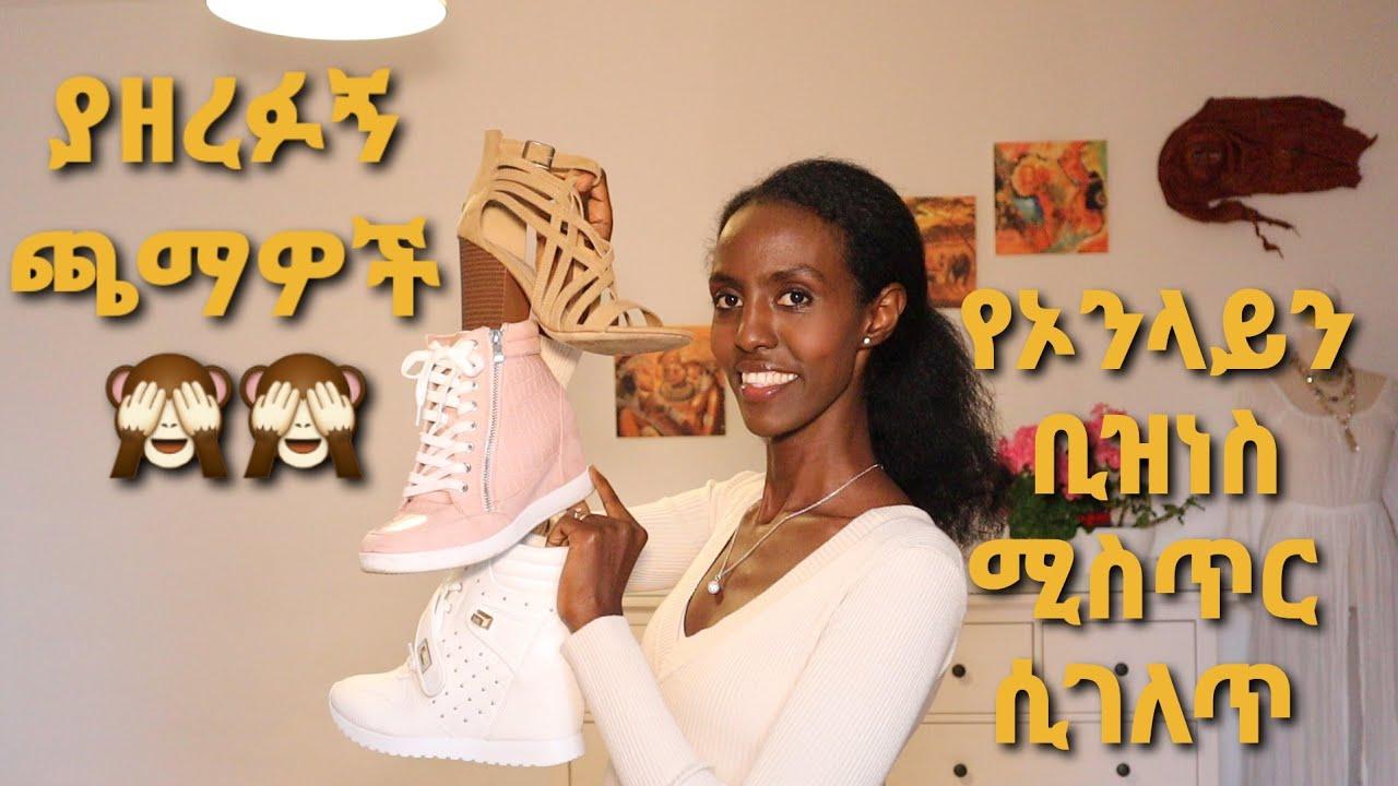 የኦንላይን ቢዝነስ ሚስጥር...ያዘረፉኝ ጫማዎች🙈 |just fab shose review | DenkeneshEthiopia | ድንቅነሽ