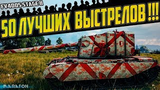 БАБАХИ РВУТ ТАНКИ! ТОП ЛУЧШИХ ВЫСТРЕЛОВ World of Tanks! | танк FV4005 Stage II | Wot replay