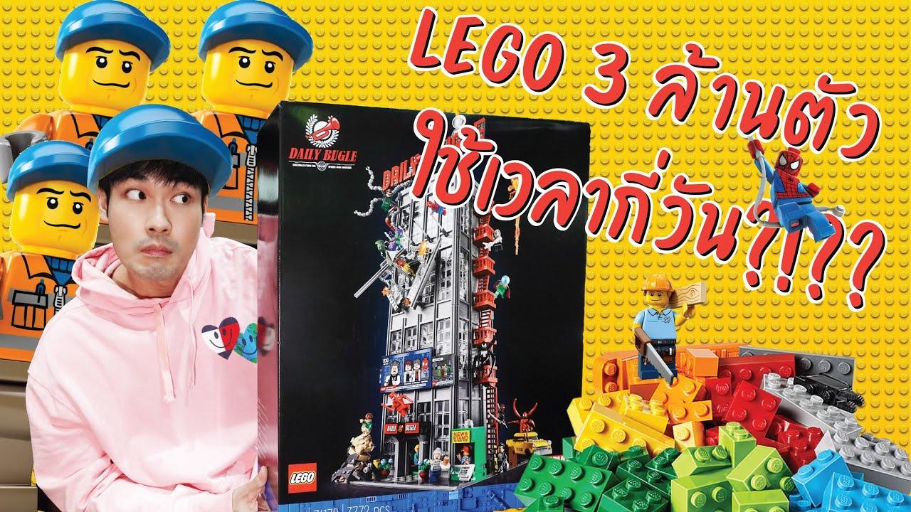 ต่อ Lego ตึก Daily Bugle (ตึก Spiderman) มาดูสิ้ ใช้เวลากี่ปี  นั่งต่อหลังเกือบแตก!!