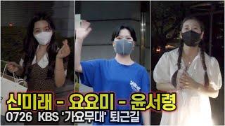 신미래-요요미-윤서령, 멋진 무대 끝내고~ (KBS '가요무대' 퇴근길)