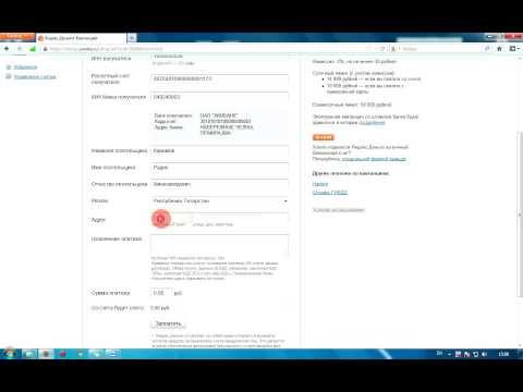 Оплата ЖКХ с помощью кошелька Яндекс.Денег