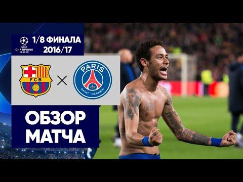 Барселона - ПСЖ. Обзор ответного матча 1/8 финала Лиги чемпионов 2016/17