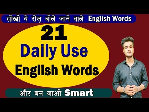 21 Daily Use English words | रोज़ बोले जाने वाले English Words | Best Spoken English Video
