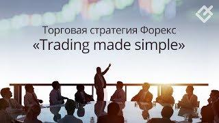 Торговая стратегия Форекс: