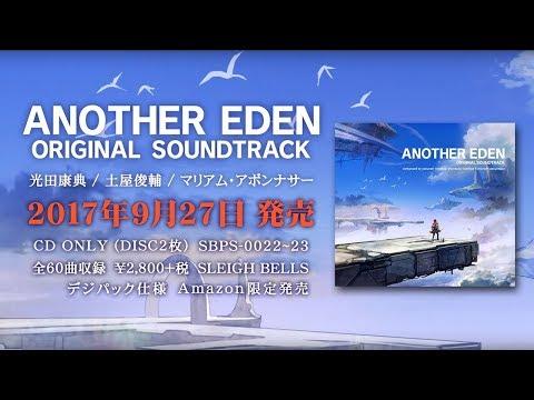 「アナザーエデン」のオリジナル・サウンドトラックが予約開始!9月27日に発売予定!※9/11追記 hqdefault