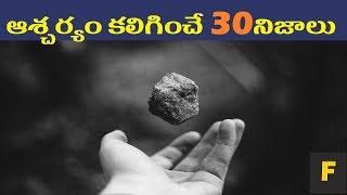 30 interesting facts in telugu  facts4u AMAZING AND UNKNOWN  30 ఆశ్చర్యం కలిగించే నిజాలు facts4u