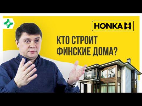 Интервью с архитектором. Деревянные дома из клееного бруса Honka. 16+