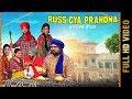 russ gya prahona full video sajan moom amandeep kaur new punjabi song 2018 amar audio