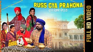 RUSS GYA PRAHONA (FULL VIDEO ) | SAJAN MOOM & AMANDEEP KAUR | NEW PUNJABI SONG 2018 | AMAR AUDIO