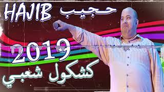 Hajib kachkol cha3bi 2019 حجيب كشكول شعبي