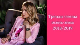 Тренды сезона осень-зима 2018/2019. Тенденции осень-зима 18-19
