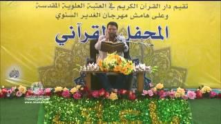 القارئ أحمد البدري ||من سورتي آل عمران والزمر||مهرجان الغديرالسنوي في العتبة العلوية المقدسة 1436هــ