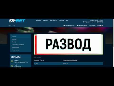 1xbet ФЕЙК САЙТ И РАЗВОД С ОПЛАТОЙ SWIFT | ОБЗОР