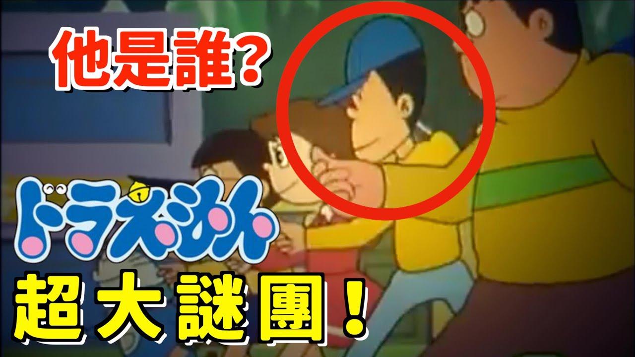 小李/哆啦A夢都市傳說!片尾曲中的陌生少年...