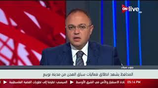 موجز الأخبار...محافظ جنوب سيناء يشهد إنطلاق فعاليات سباق الهجن من مدينة نويبع