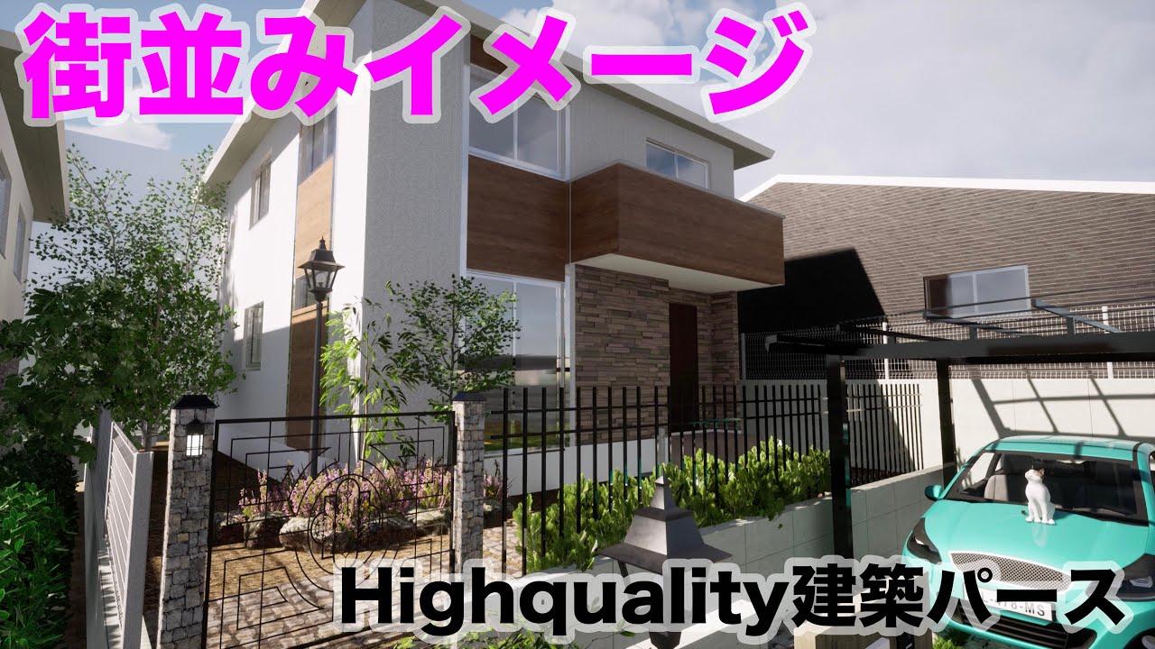 【4K】建築パースで街並みイメージ♪東区新生1丁目売り家!